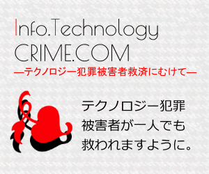 Info.Technology-crime.com